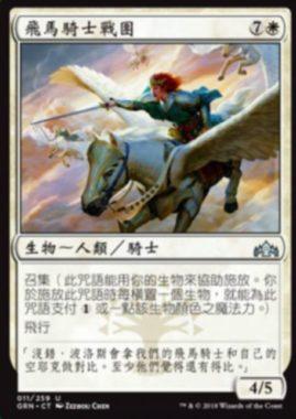 Pegasus Knights(ラヴニカのギルド)他言語版