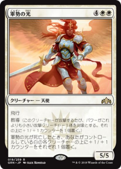 軍勢の光(ラヴニカのギルド)日本語版