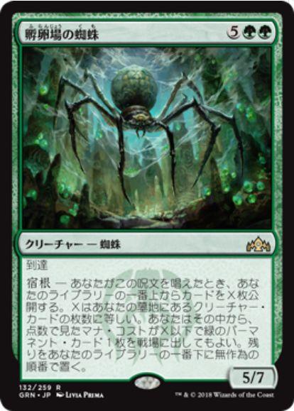 孵卵場の蜘蛛(ラヴニカのギルド)日本語版
