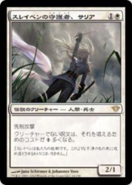 スレイベンの守護者、サリア(闇の隆盛)日本語版
