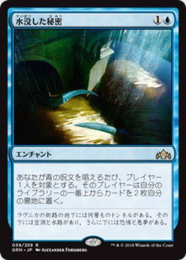 水没した秘密(ラヴニカのギルド)日本語版