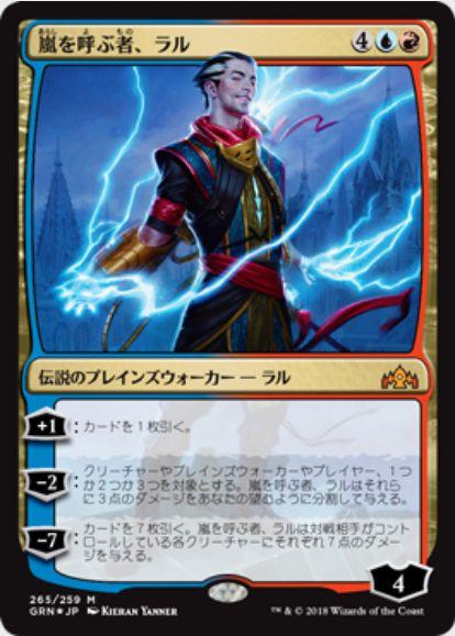 嵐を呼ぶ者、ラル(ラヴニカのギルド プレインズウォーカーデッキ)日本語版