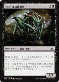 クロールの略奪者(ラヴニカのギルド プレインズウォーカーデッキ)限定カード・日本語版
