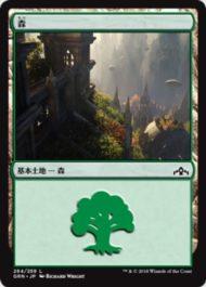 森(ラヴニカのギルド)基本土地・日本語版
