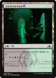 ゴルガリのギルド門(Golgari Guildgate)日本語版Bパラレル