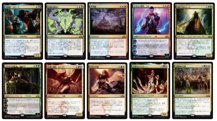 【ラヴニカのギルド】多色レア&多色神話レアのカード画像一覧!リミテッド(ドラフト)で一番引きたい爆弾レアは?