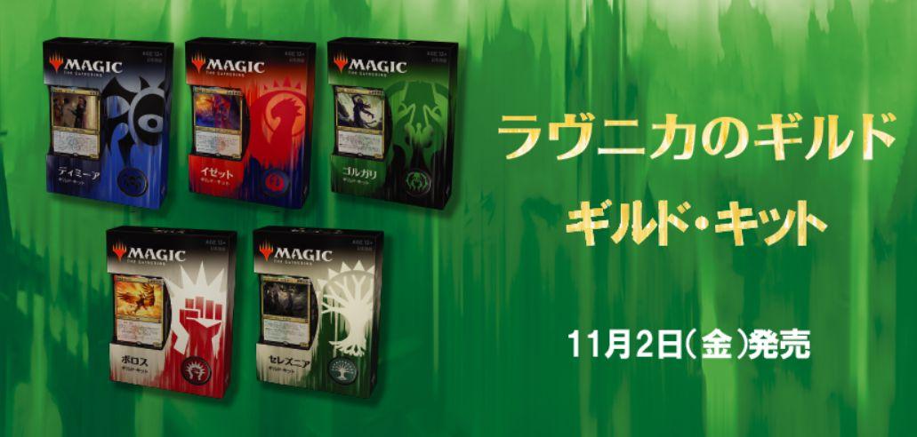 ラヴニカのギルド「ギルド・キット」の製品紹介記事がMTG公式「こちらマジック広報室!!」で公開!