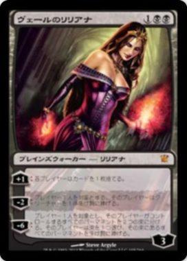 ヴェールのリリアナ(Liliana of the Veil)MTGUMA