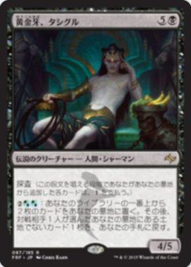 黄金牙、タシグル(Tasigur, the Golden Fang)MTGUMA