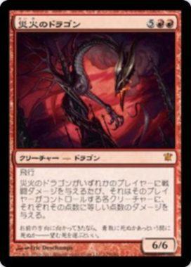 災火のドラゴン(Balefire Dragon)MTGUMA