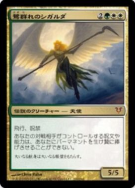 鷺群れのシガルダ(Sigarda, Host of Herons)MTGUMA