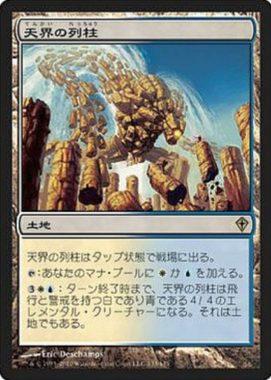 天界の列柱(Celestial Colonnade)MTGUMA