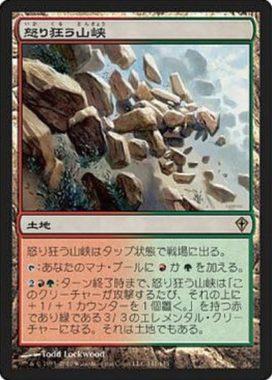 怒り狂う山峡(Raging Ravine)MTGUMA