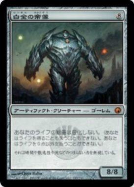 白金の帝像(Platinum Emperion)MTGUMA