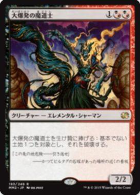 大爆発の魔道士(Fulminator Mage)MTGUMA