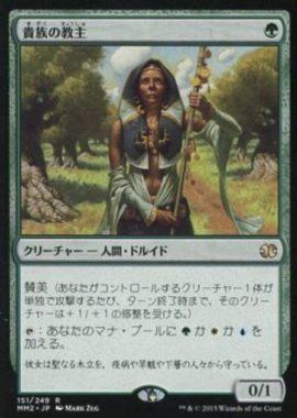 貴族の教主(Noble Hierarch)モダンマスターズ