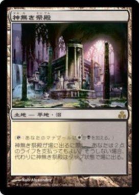 神無き祭殿(Godless Shrine)ギルドパクト
