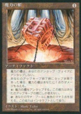 魔力の櫃(Mana Vault)第4版