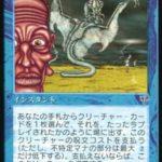 閃光(MTG 最強 カードパワー高すぎ)