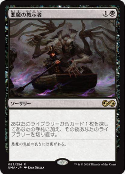 悪魔の教示者(Demonic Tutor)アルティメットマスターズ・通常版