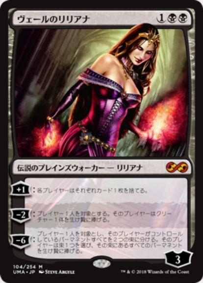 ヴェールのリリアナ(Liliana of the Veil)アルティメットマスターズ・通常版