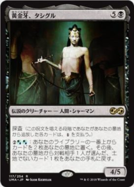 黄金牙、タシグル(Tasigur, the Golden Fang)アルティメットマスターズ・通常版