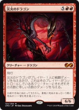 災火のドラゴン(Balefire Dragon)アルティメットマスターズ・通常版