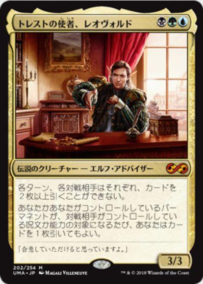 トレストの使者、レオヴォルド(Leovold, Emissary of Trest)アルティメットマスターズ・通常版