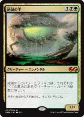 絶滅の王(Lord of Extinction)アルティメットマスターズ・通常版