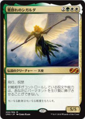鷺群れのシガルダ(Sigarda, Host of Herons)アルティメットマスターズ・通常版
