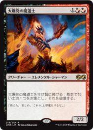 大爆発の魔道士(Fulminator Mage)アルティメットマスターズ・通常版