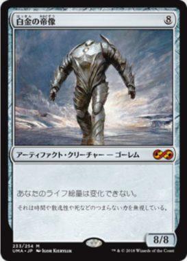 白金の帝像(Platinum Emperion)アルティメットマスターズ・通常版