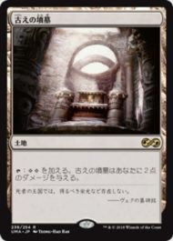 古えの墳墓(Ancient Tomb)アルティメットマスターズ・通常版
