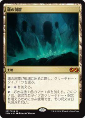 魂の洞窟(Cavern of Souls)アルティメットマスターズ・通常版