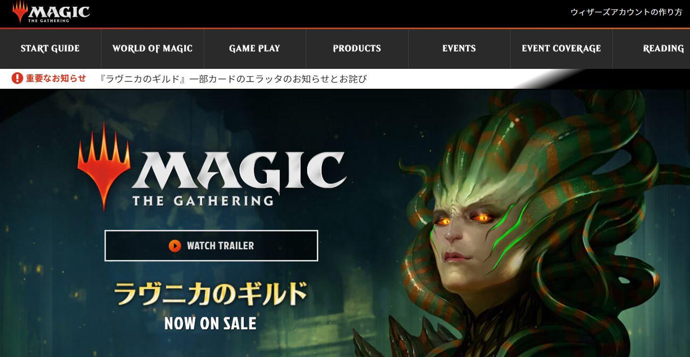 ウィザーズが「MTG日本語版公式サイトのWEBデザイナー」を募集中!リクナビNEXTに求人が掲載!