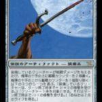 梅澤の十手(MTG 最強 カードパワー高すぎ)