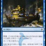 宝船の巡航(MTG 最強 カードパワー高い)