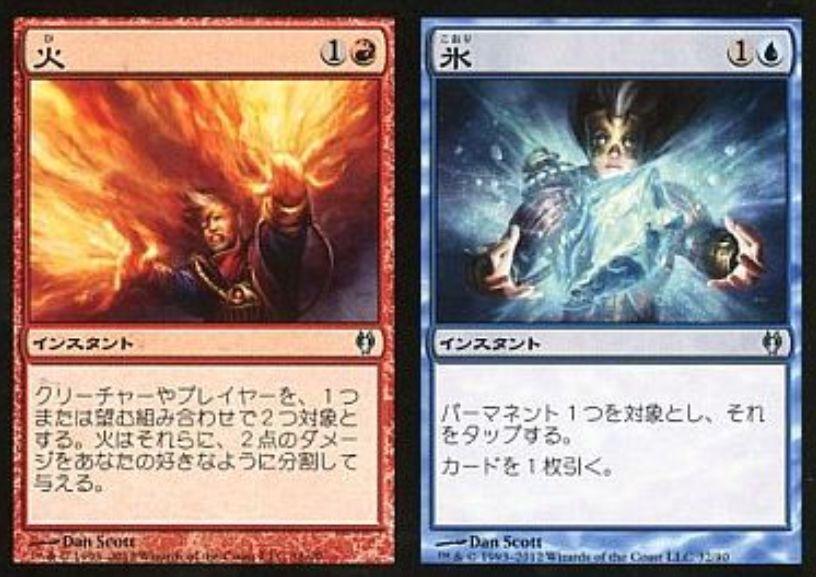 火/氷(Fire/Ice)