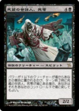 死蔵の世話人、死零(Shirei, Shizo's Caretaker)