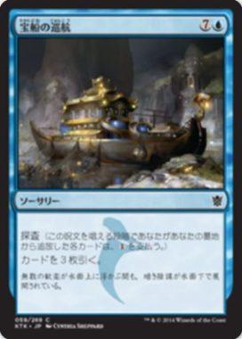 宝船の巡航(Treasure Cruise)