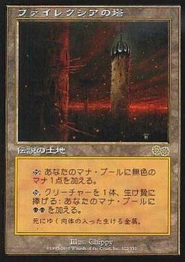 ファイレクシアの塔(Phyrexian Tower)