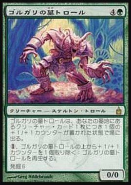 ゴルガリの墓トロール(Golgari Grave-Troll)