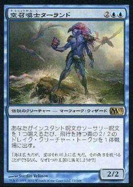 空召喚士ターランド(Talrand, Sky Summoner)