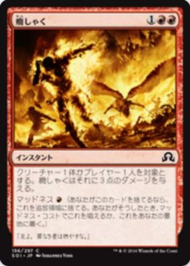 癇しゃく(Fiery Temper)