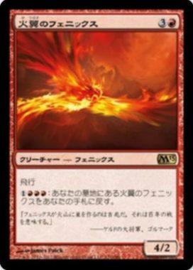 火翼のフェニックス(Firewing Phoenix)マジック2013