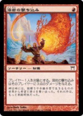 溶岩の撃ち込み(Lava Spike)神河物語