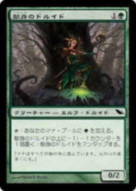 献身のドルイド(Devoted Druid)シャドウムーア