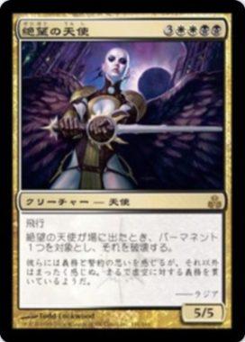 絶望の天使(Angel of Despair)ギルドパクト