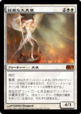 荘厳な大天使(Sublime Archangel)基本セット・神話レア