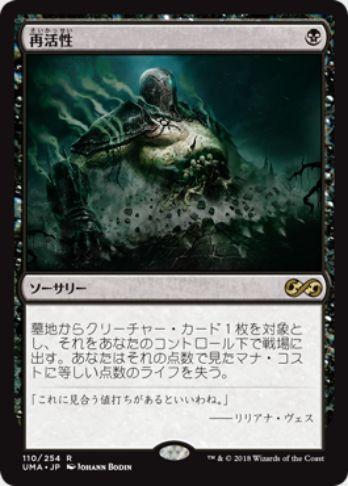再活性(アルティメットマスターズ)日本語版カード画像
